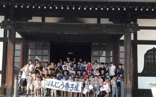 「ほんじょう寺子屋」応援団を募集しています!